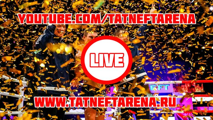 """Прямая трансляция Чемпионата мира """"Бои по правилам TNA на кубок ТАТНЕФТЬ"""""""